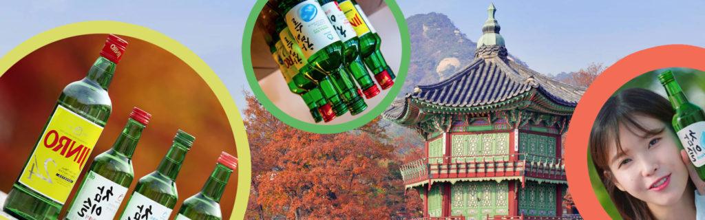 Соджу — самый популярный алкоголь Южной Кореи