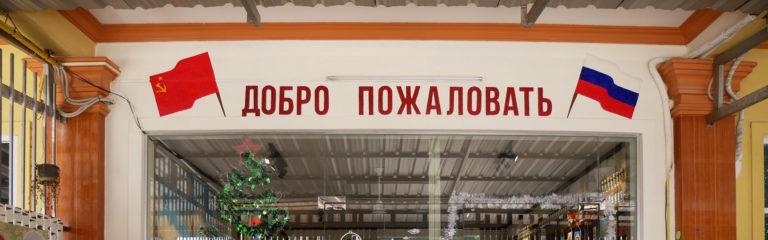 Серп и молот, пельмени и водка - советский ресторан в столице Лаоса