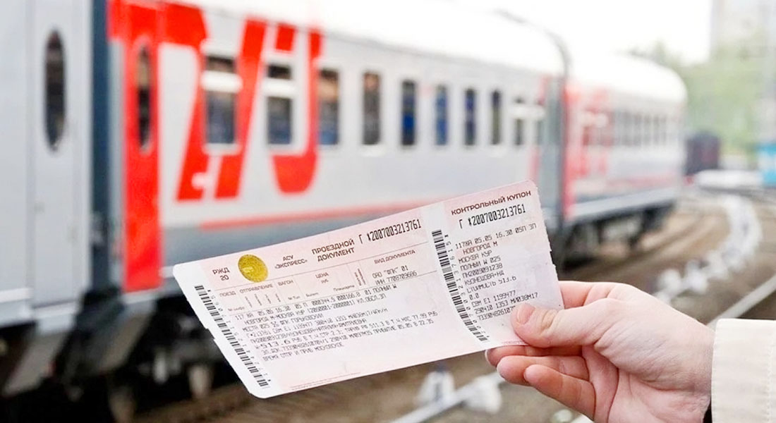Билеты на поезд в Крым